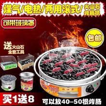 不锈钢wi动耐高温烤li用(小)型煤气电烤炉温控器鹅卵石