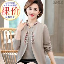 妈妈装wi020新式li老年女装两件套针织衫长袖洋气上衣秋衣外穿