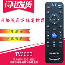 TV30wi10 万能li络智能3D平板4K高清液晶电视遥控器康佳 创维