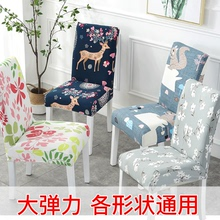 弹力通wi座椅子套罩li椅套连体全包凳子套简约欧式餐椅餐桌巾