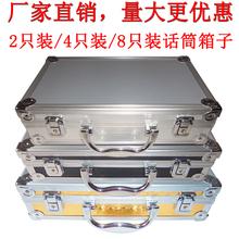 2/4/8只wi3无线麦克li手提 两支话筒箱子保护箱 KTV话筒盒子
