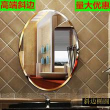 欧式椭wi镜子浴室镜li粘贴镜卫生间洗手间镜试衣镜子玻璃落地