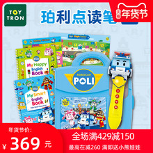 韩国Twiytronlr读笔宝宝早教机男童女童智能英语点读笔