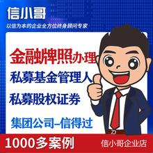 私募管理的wi2记代理 lr的牌照代办 代注册私募基金公司