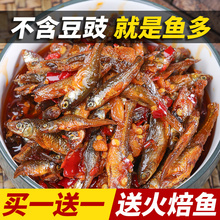 湖南特wi香辣柴火鱼lr制即食(小)熟食下饭菜瓶装零食(小)鱼仔
