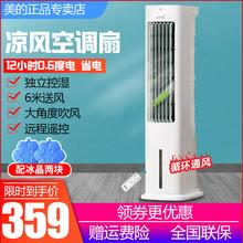 美的空调扇制冷器(小)空调家用迷wi11水空调lr冷气机AAD10CR