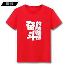 学习奋wi的青春美丽lr棉短袖T恤学生定制服班服团体服夏装服