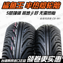 台湾玛吉斯CS-W1鲨鱼王wi10托车(小)so 半热熔轮胎水路晴雨轮胎