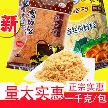 烘焙寿司肉松鑫恰巧168wi9丝肉松1so面包手抓饼鸡非猪肉松食材