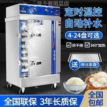 蒸饭柜wi用电蒸箱蒸so气蒸菜机馒头蒸包炉全自动智能米饭蒸车