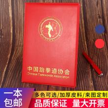 烫金中国跆拳道协会证书外壳保wi11套武术mr位证件封皮封面