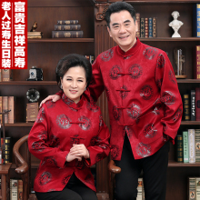 唐装中wi年的男红色ee80大寿星生日金婚爷奶秋冬装棉衣服老的