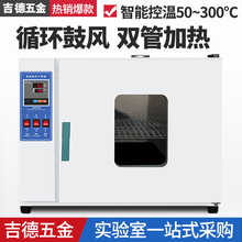 吉德电wi鼓风实验室ee箱药材烘干机500度高温工业烘箱