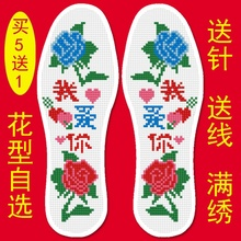 可选图十字绣鞋垫wi5成品带针ee刺绣鞋垫