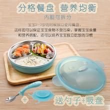 宝宝餐盘316不锈钢吃饭wi9盘宝宝分es辅食碗婴儿保温盘餐具