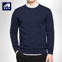男士针wi衫毛衣男圆es薄式韩款潮流长袖纯色打底衫大码秋冬季
