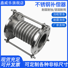 304wi锈钢补偿器te膨胀节船用管道连接金属波纹管 法兰伸缩