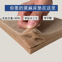 宝宝老wi榻榻米床垫te口天然乳胶 护脊可定做 无胶 黄麻乳胶