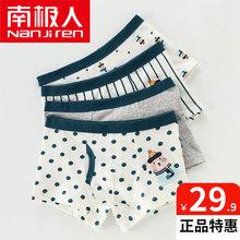 南极的wi童内裤男 ms男童纯棉四角裤宝宝男孩(小)童中大童短裤