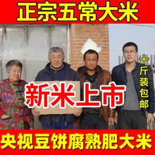 央视陈wi刚400亩hp熟肥新米东北黑龙江大力农家五常大米10斤