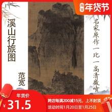 包邮北wi范宽 溪山ar中国高山流水画绢本临摹写意山水画微喷