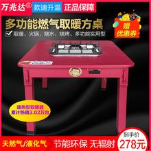 燃气取wi器方桌多功ar天然气家用室内外节能火锅速热烤火炉