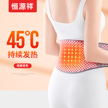 恒源祥wi发热保暖男ar护肚子肚围大的防寒护胃暖胃神器