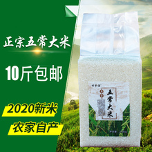 优质新wi米2020ar新米正宗五常大米稻花香米10斤装农家