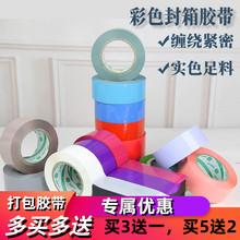 封口白wj红色包装胶pf胶纸透明服装打包定制胶布粘力