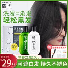 瑞虎清wj黑发染发剂18洗自然黑天然不伤发遮盖白发