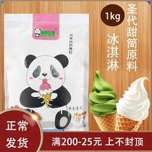 原味牛wj软冰淇淋粉jh挖球圣代甜筒自制diy草莓冰激凌