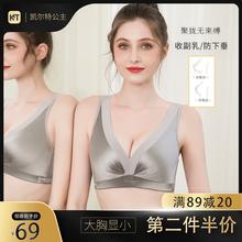 薄式无wj圈内衣女套cw大文胸显(小)调整型收副乳防下垂舒适胸罩