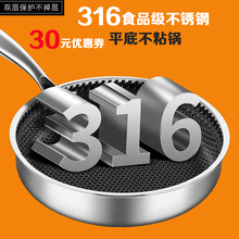 316wk锈钢不粘平bg锅无涂层少油烟煤气灶电磁炉通用 煎鱼烙饼
