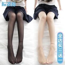 【撩汉wk品】3D天bg袜 夏天超薄超透丝袜黑丝不加档日常式
