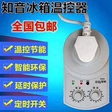 电冰箱知音冰柜电子温控wk8定时器开bg箱节能温度控制器包邮
