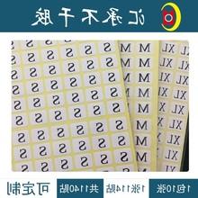 纸可定wk作方形尺码bj胶标签吊型号商标贴宝宝服装号码