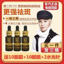 CC茜wk焕颜美白祛dy装去雀斑黄褐斑老年斑色斑产品