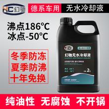 幻驰无wk冷却液适用uq众宝马汽车发动机防冻油性高沸点红绿色
