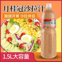 月桂冠wk麻1.5Lqc麻口味沙拉汁水果蔬菜寿司凉拌色拉酱