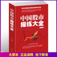 [wkwc]正版包邮 中国股市操练大
