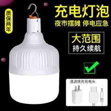 夜市摆wk专用灯充电wc灯泡移动家用超亮led地摊户外照明灯泡