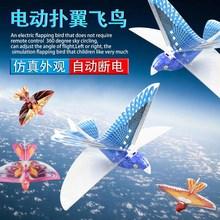 飞行玩wk纸鸟电动手wc航模泡沫模型会飞行宝宝玩具飞