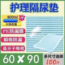 [wkwc]成人纸尿垫尿片加厚60x
