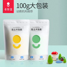 卡乐优wk充装24色wc泥软陶12色橡皮泥100g白色大包装