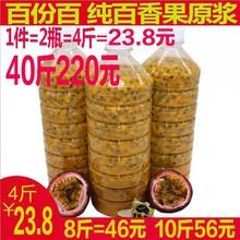 新鲜肉wk蛋果西翻莲wc挖酸爽甜奶茶店果汁4斤酱