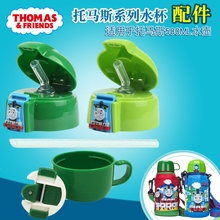 托马斯wk杯配件保温wc嘴吸管学生户外布套水壶内盖600ml原厂