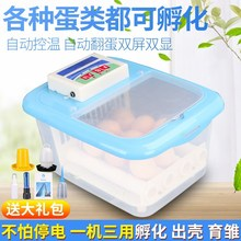 [wkwc]小鸡孵化机全自动家用型电