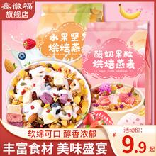 酸奶果wk 水果坚果hl冲饮麦片即食干吃早餐速食懒的代餐