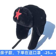 红星雷锋帽亲子男士潮冬季骑wl10保暖加lr青年东北棉帽子女