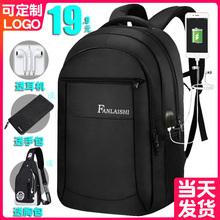 双肩包wl士背包时尚lr中初中学生书包定制女大容量旅行电脑包